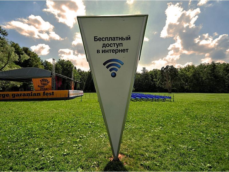 Городской wi-fi