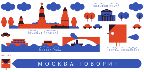 Москва говорит